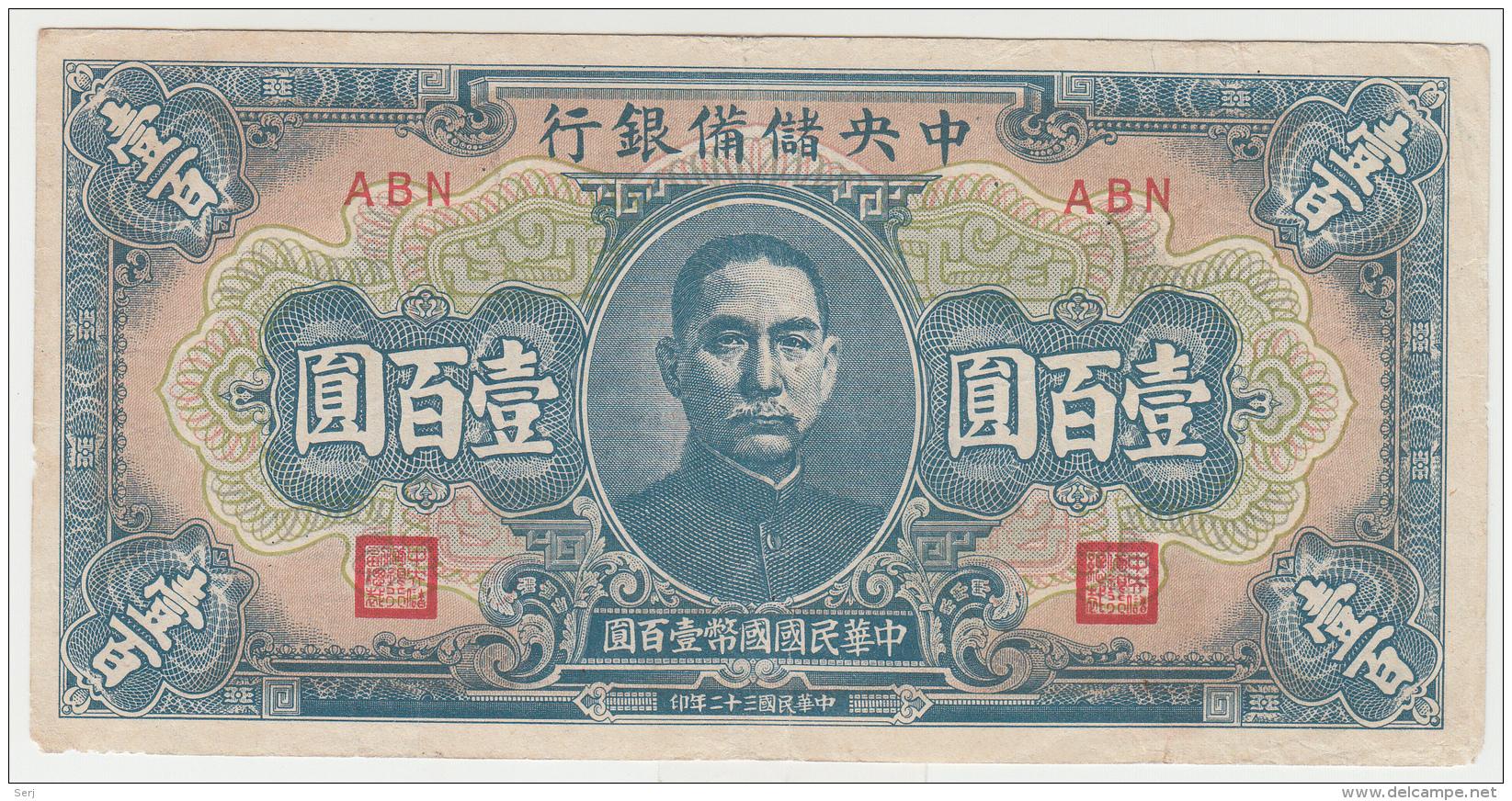 """China 100 Yuan 1943 """"F"""" Pick J23 - China"""