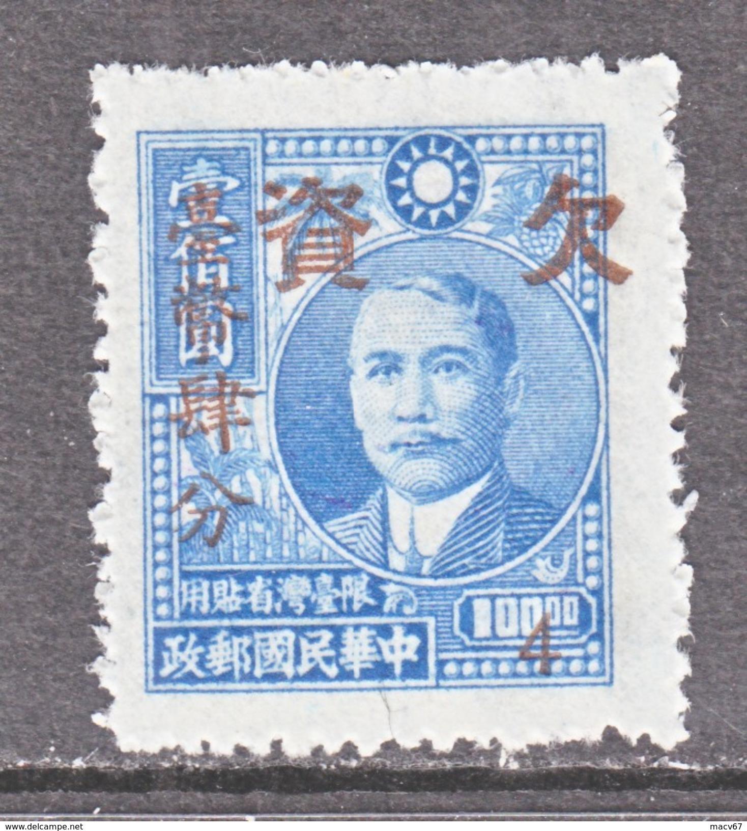 TAIWAN  J 13  * - 1888 Chinese Province