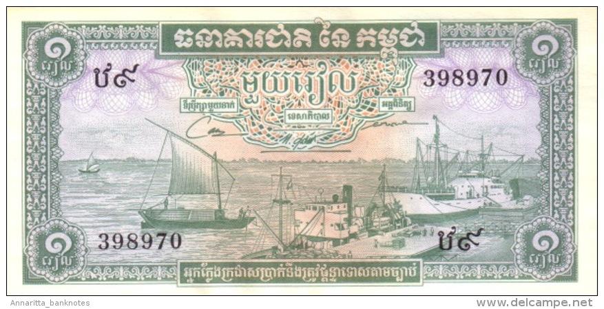 CAMBODIA 1 RIEL ND (1972) P-4c UNC  [ KH105h ] - Cambodia