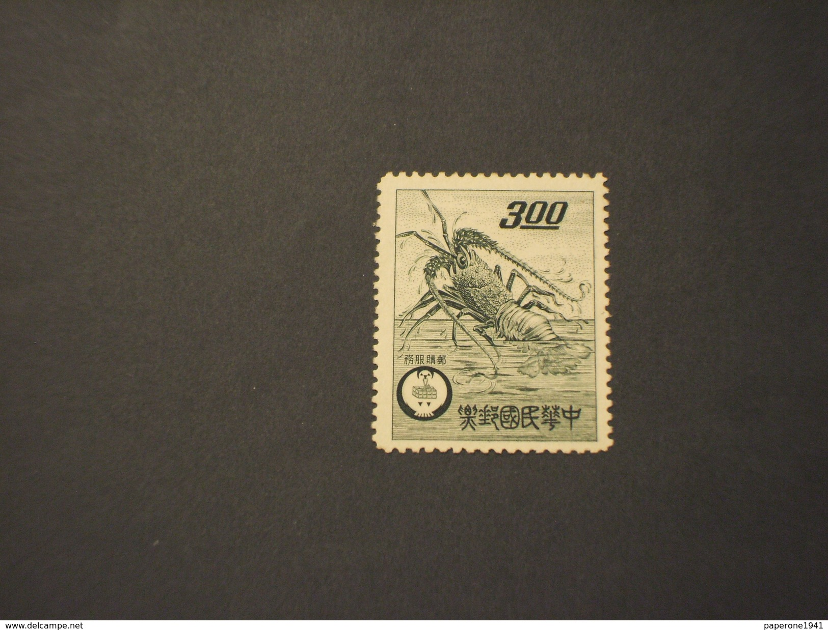 TAIWAN/FORMOSA - 1961 GRANCHIO - NUOVO(++) - 1945-... Republic Of China