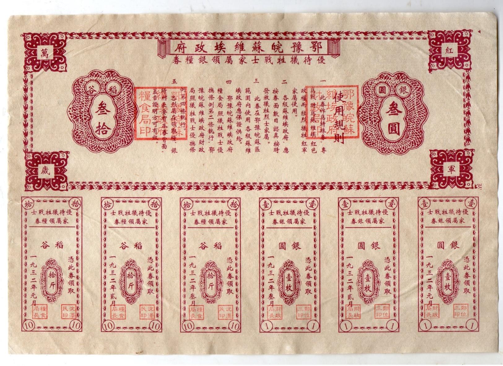 Chine : Titre D'emprunt Communiste Années 30 - Asie
