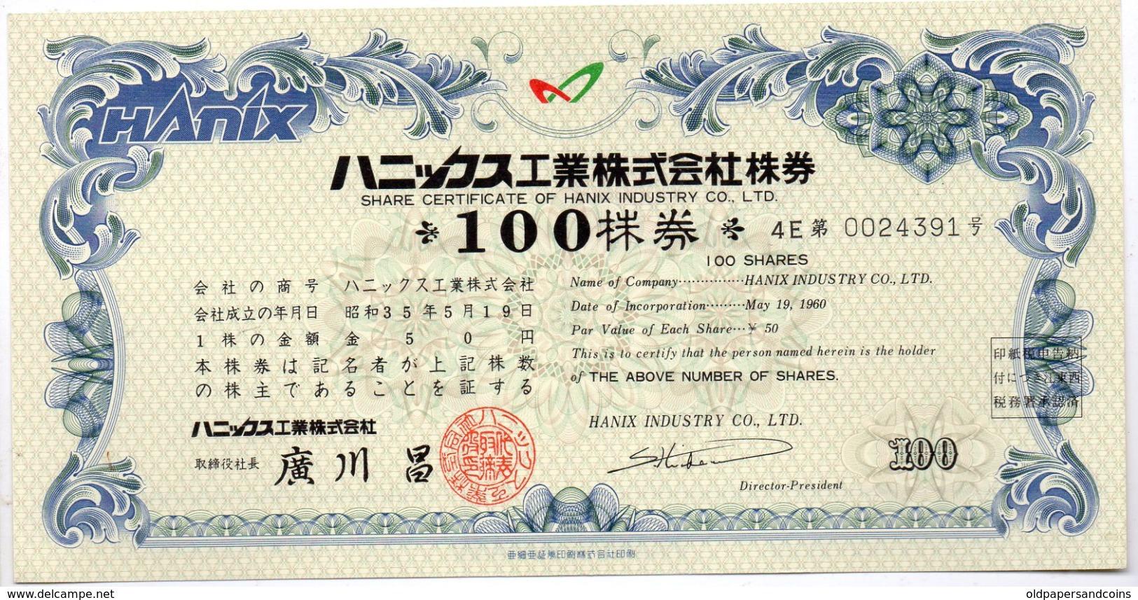 JAPON : Titre D'emprunt Ancien - Asie