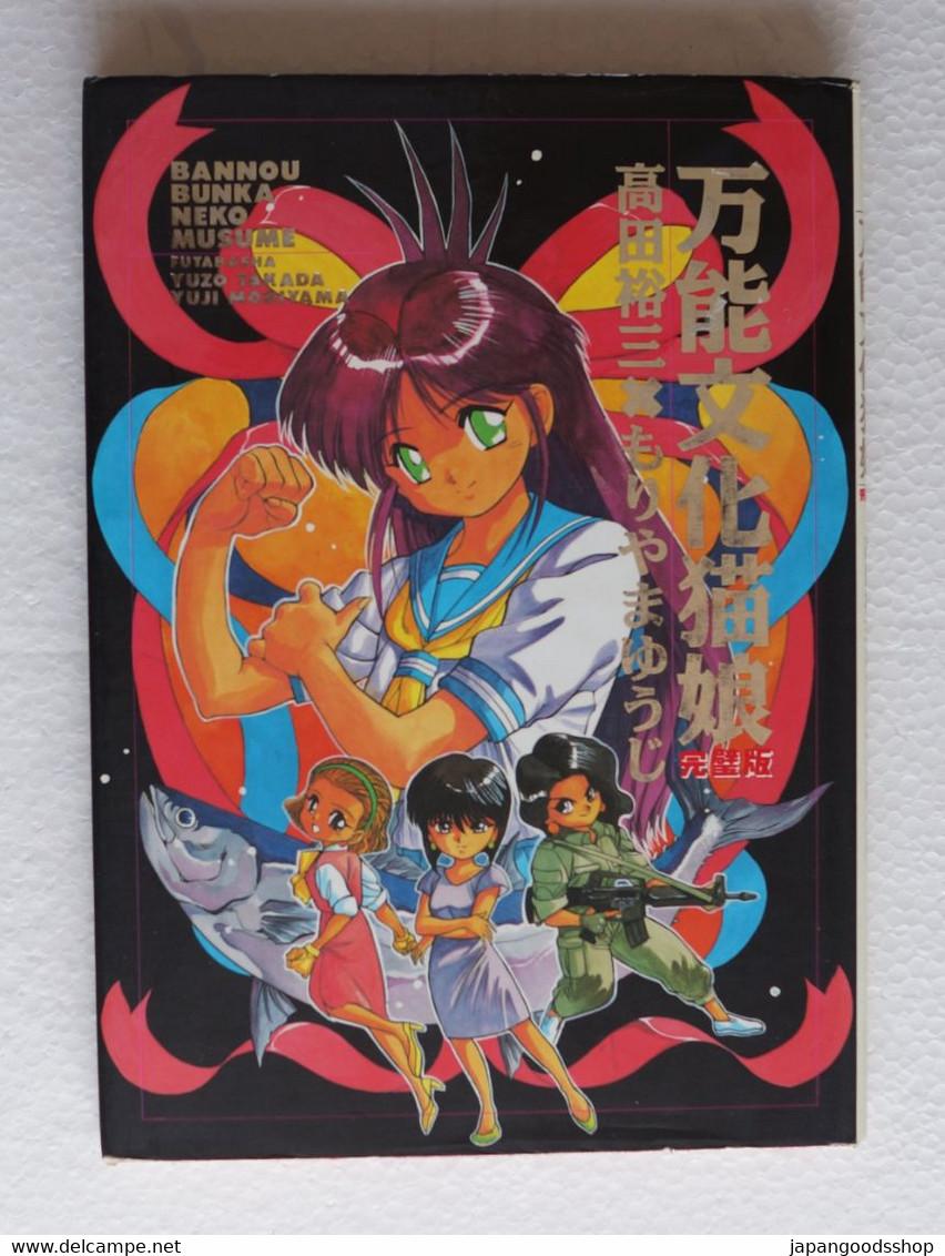Bannou Bunka Neko Musume / Yuzo Takada  Yuji Moriyama   ( Used / Japanese ) - Books, Magazines, Comics