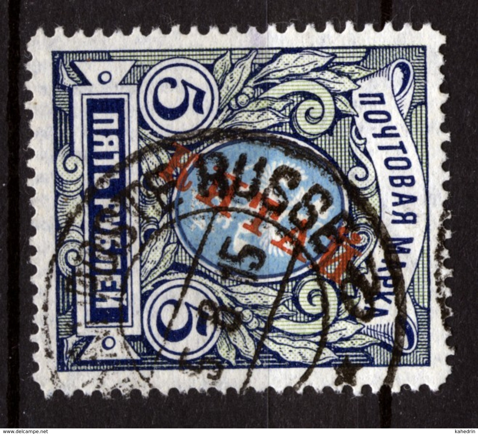 Russia Postoffice In China 1907, Mi. # 17 Y (o), Used - With Watermark - China