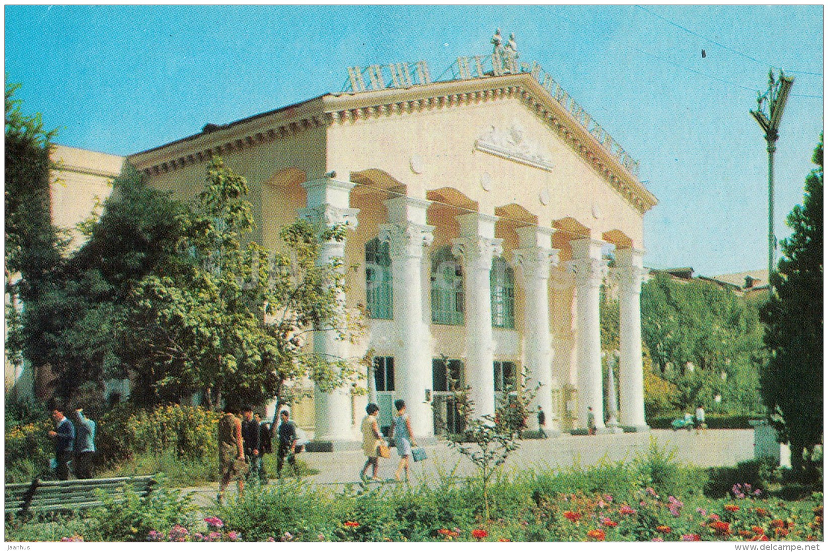 Kyrgyz State University - Bishkek - Frunze - 1970 - Kyrgystan USSR - Unused - Kirghizistan