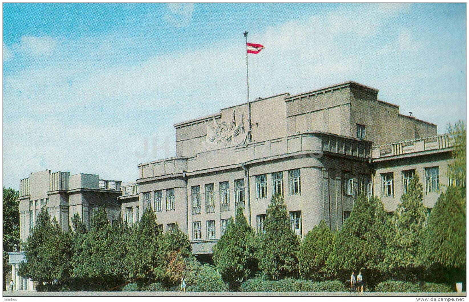 Presidium Of The Supreme Soviet Of Kyrgyz SSR - Bishkek - Frunze - 1970 - Kyrgystan USSR - Unused - Kirghizistan