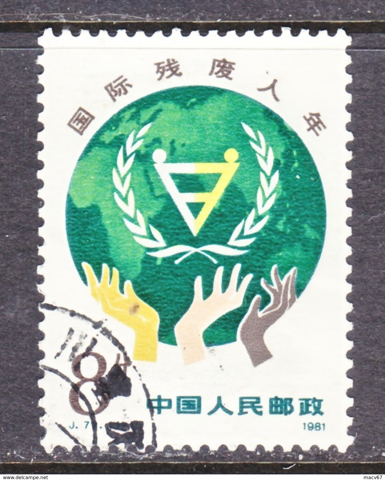 PRC  1748   (o)  YEAR  OF THE  DISABLED - 1949 - ... People's Republic