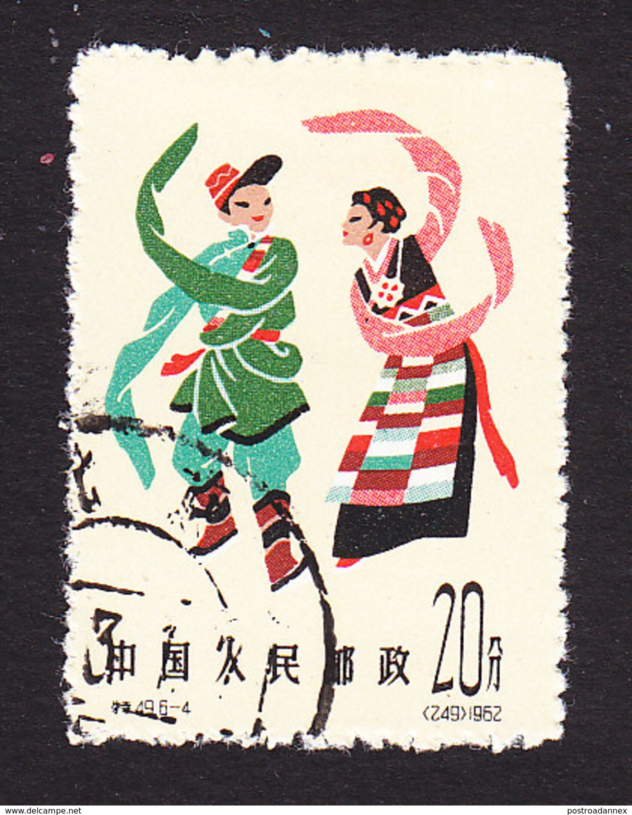 PRC, Scott #632, Used, Dancers, Issued 1962 - 1949 - ... People's Republic