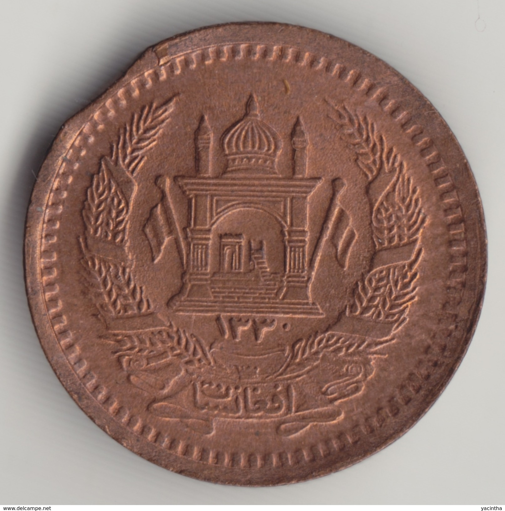 @Y@  Afghanistan  50 P  1951  / 1330    (4555) - Afghanistan