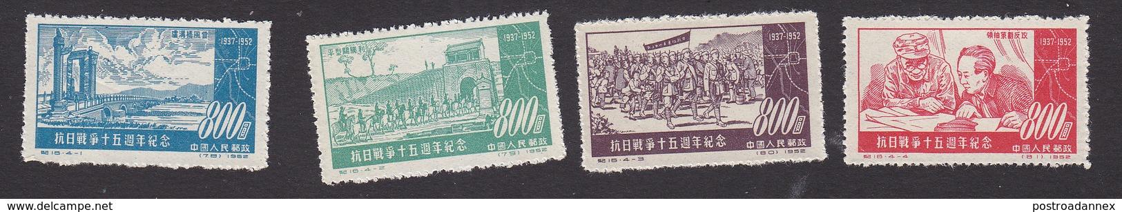 PRC, Scott #155-158, Mint No Gum, 15th Anniversary Of War Against Japan, Issued 1952 - 1949 - ... République Populaire