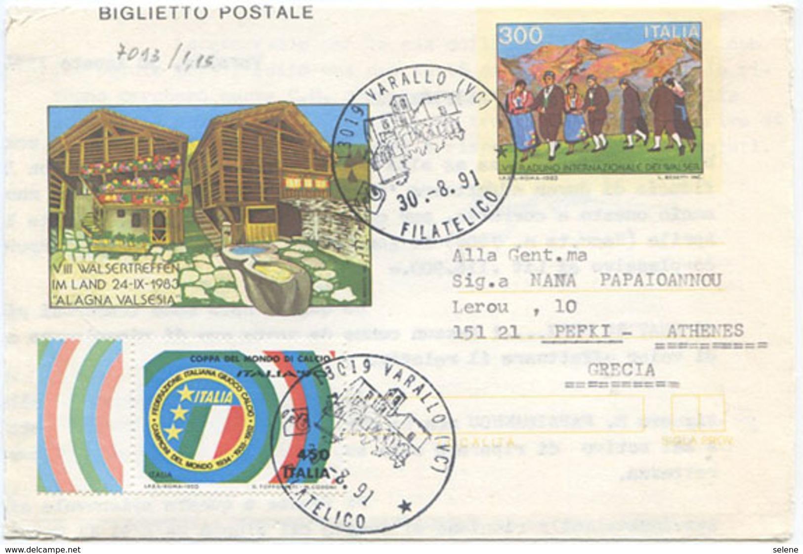 1983 BIGLIETTO POSTALE WALSER  L. 120 + CALCIO L. 450  PER GRECIA  30.8.91 ANNULLO FIGURATO VARALLO (7093a) - 6. 1946-.. Repubblica