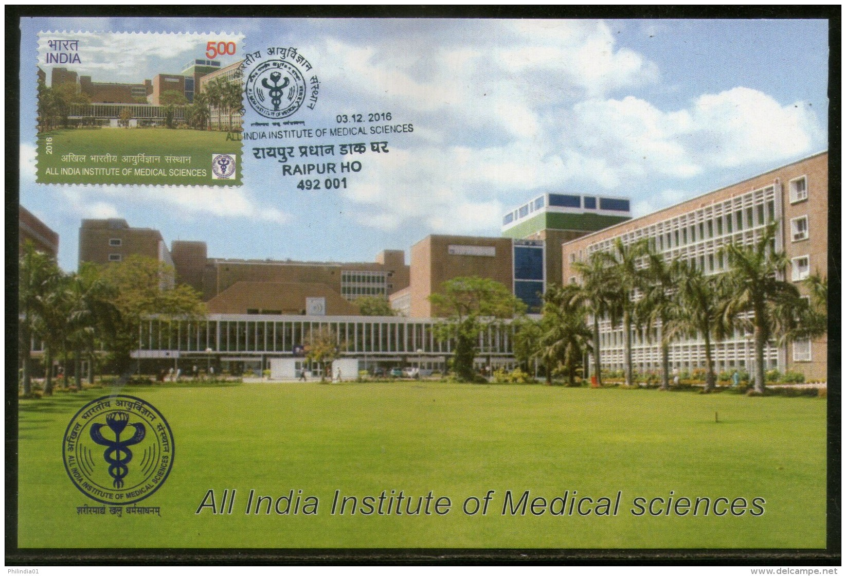 India 2016 All India Institute Of Medical Sciences Health Archit Max Card # 16105 - Health