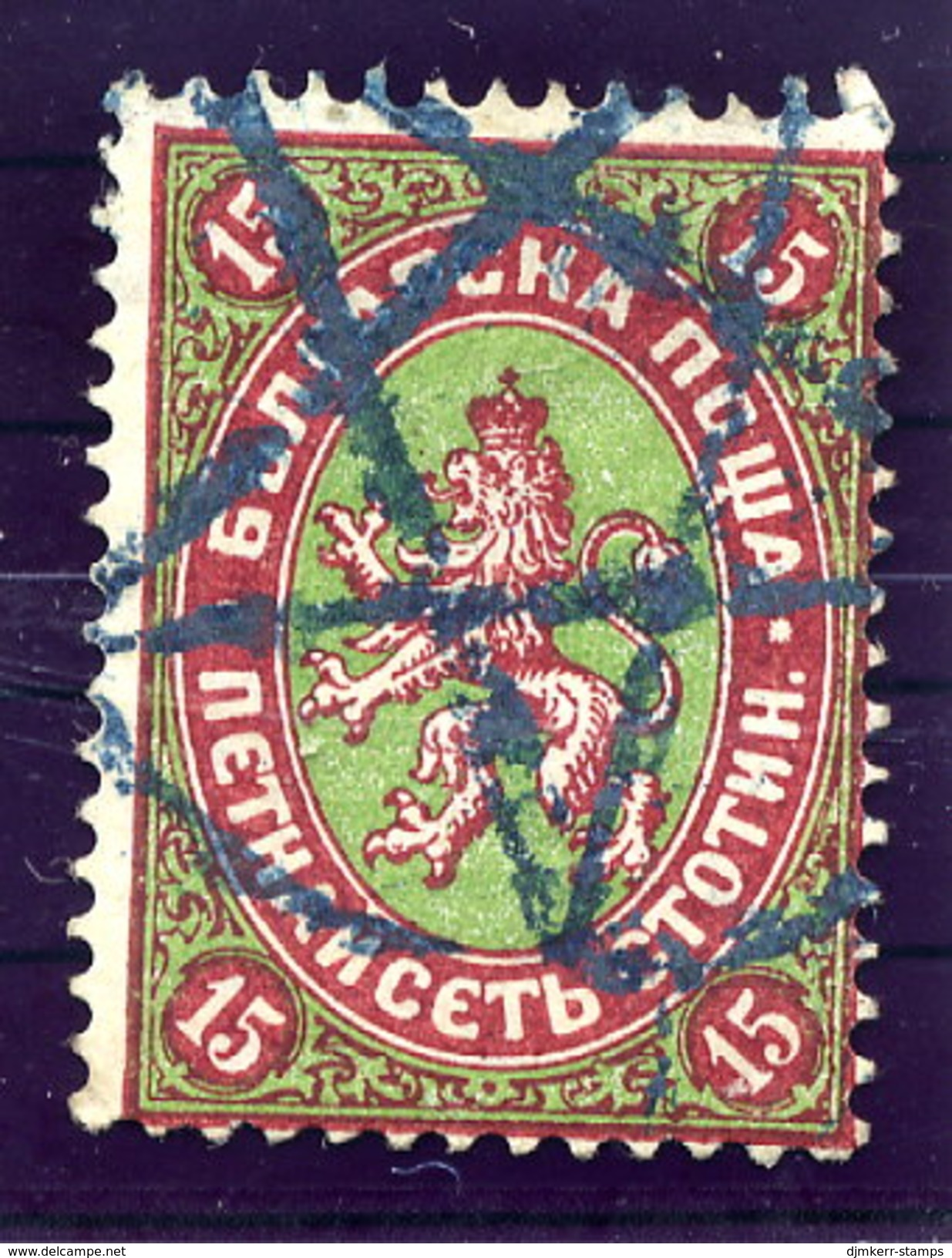 BULGARIA 1881 Arms Definitive 15 St. Used  Michel 9 - Used Stamps