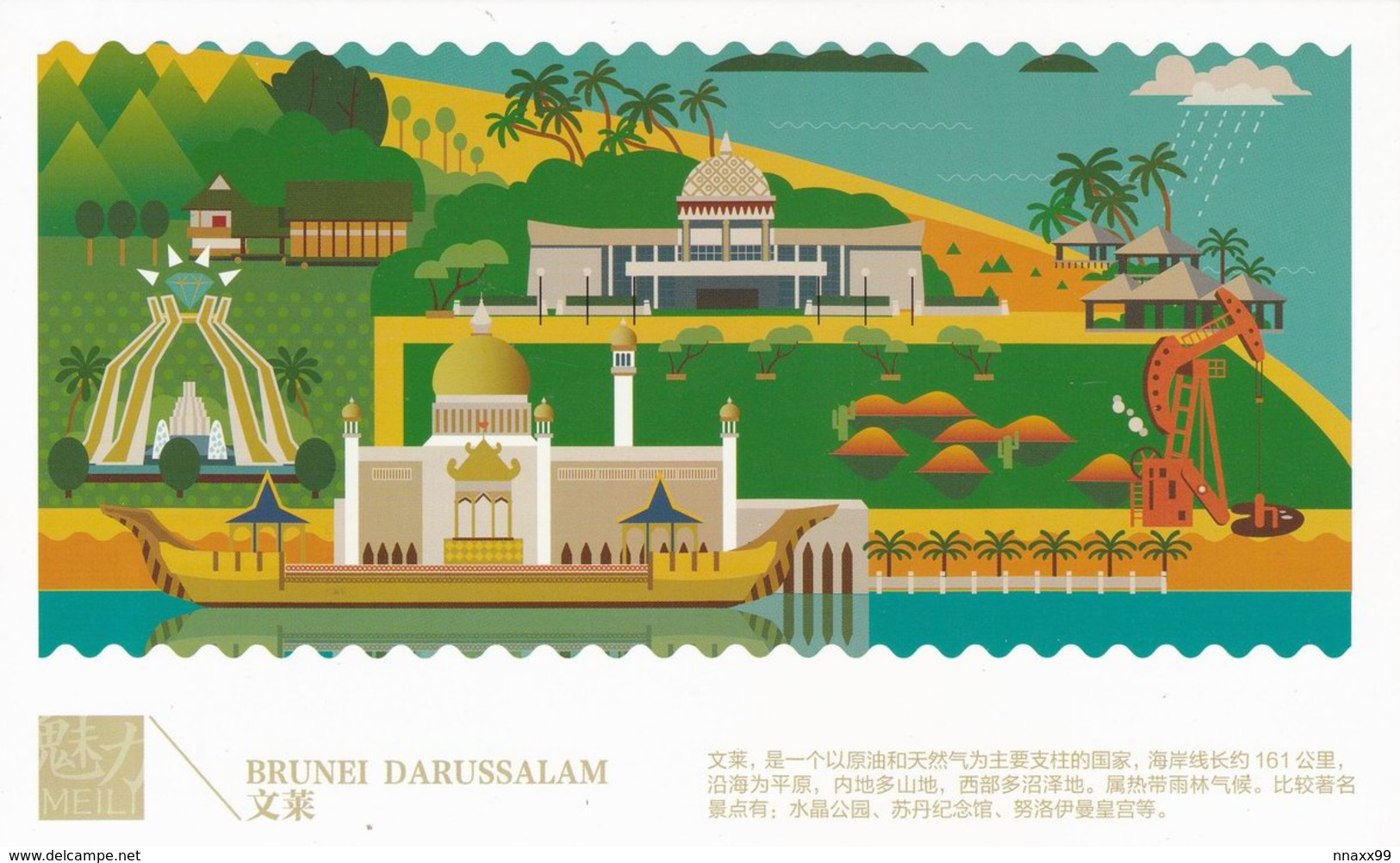 Brunei - Jerudong Park, Omar Ali Saifuddin Mosque, Royal Regalia Building, Oil Extraction Machine, Etc., China's Pc - Brunei
