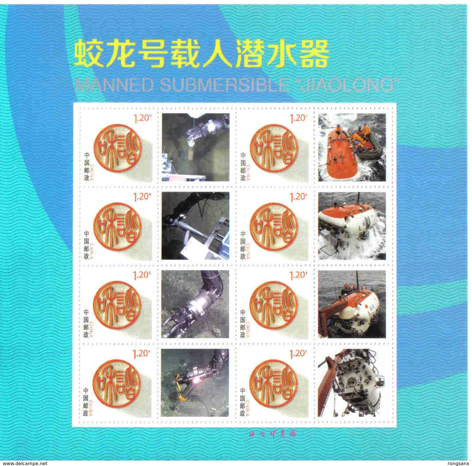 2015 CHINA SEA TRIAL OF THE Manned SUBMERSIBLE JIAOLONG Greeting SHEETLET - 1949 - ... People's Republic