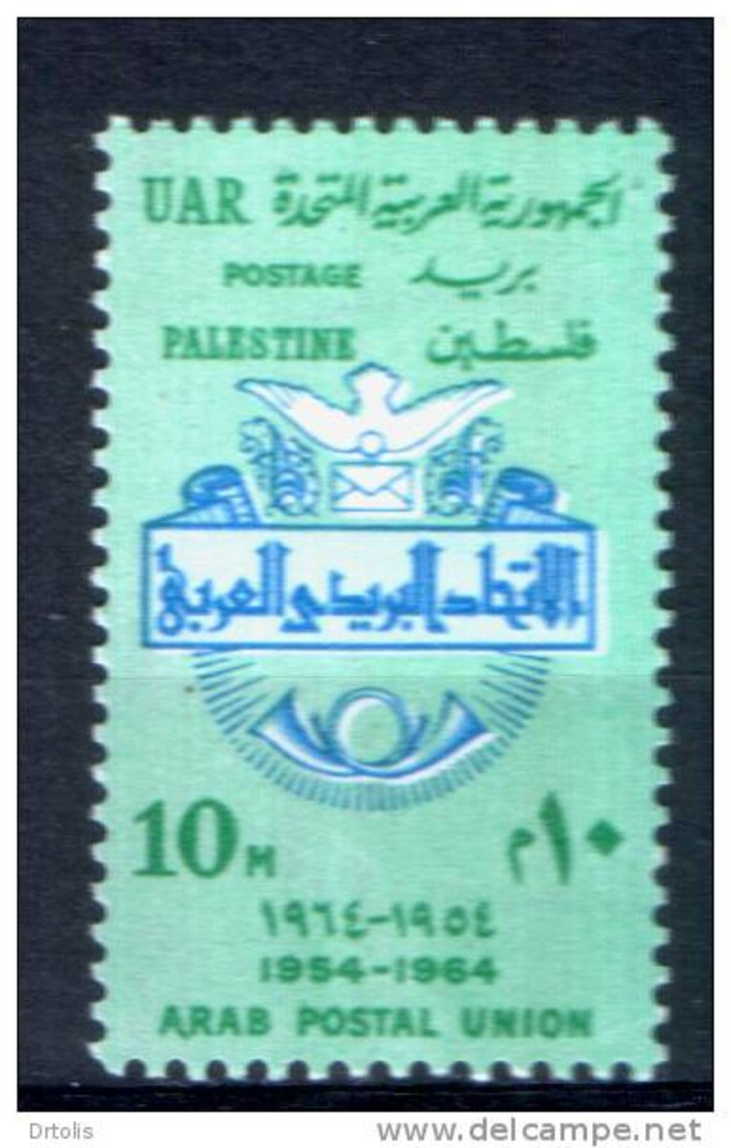 EGYPT / 1964 / PALESTINE / GAZA  / ARAB POSTAL UNION / MNH / VF . - Egypt
