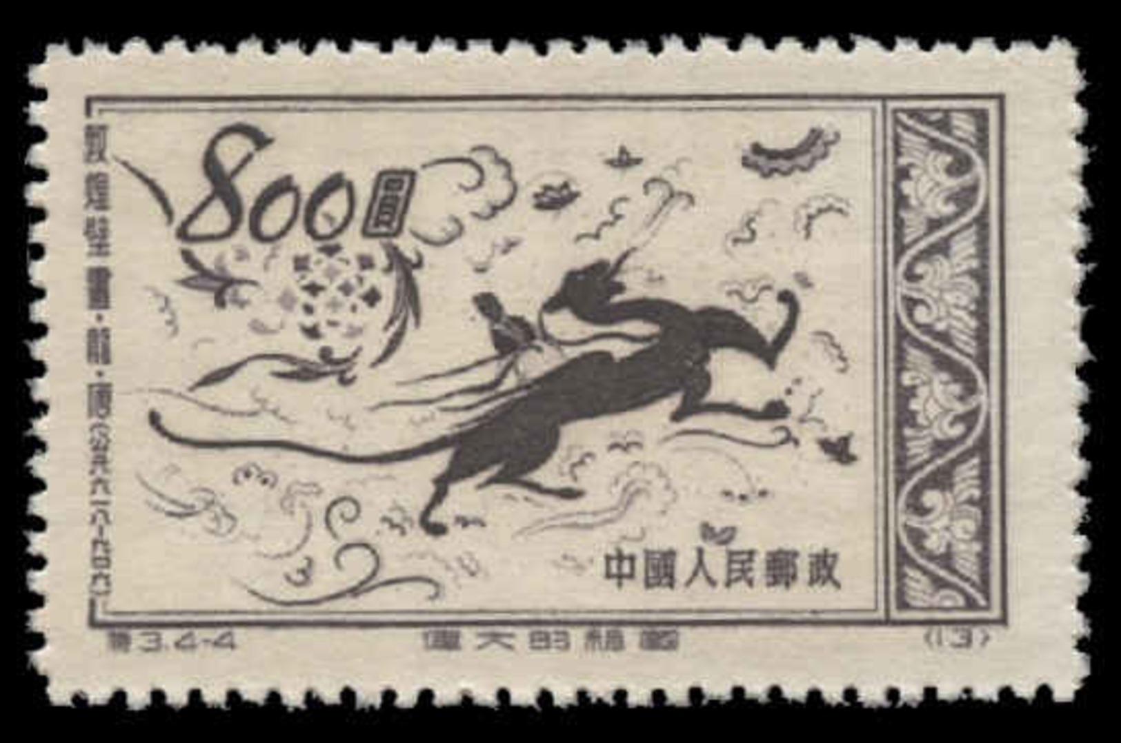 China (People's Republic) Scott # 154, $800 Daek Violet (1952) Dragon-Tang Dynasty, Mint - Neufs