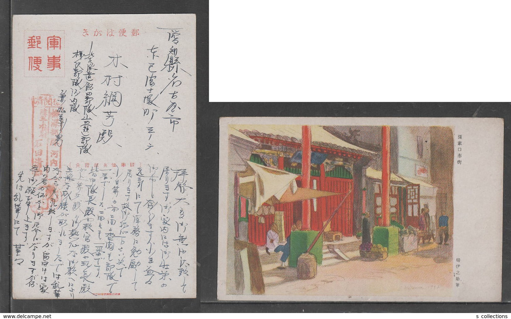 JAPAN WWII Military Zhangjiakou Picture Postcard NORTH CHINA CHINE To JAPON GIAPPONE - 1941-45 Northern China