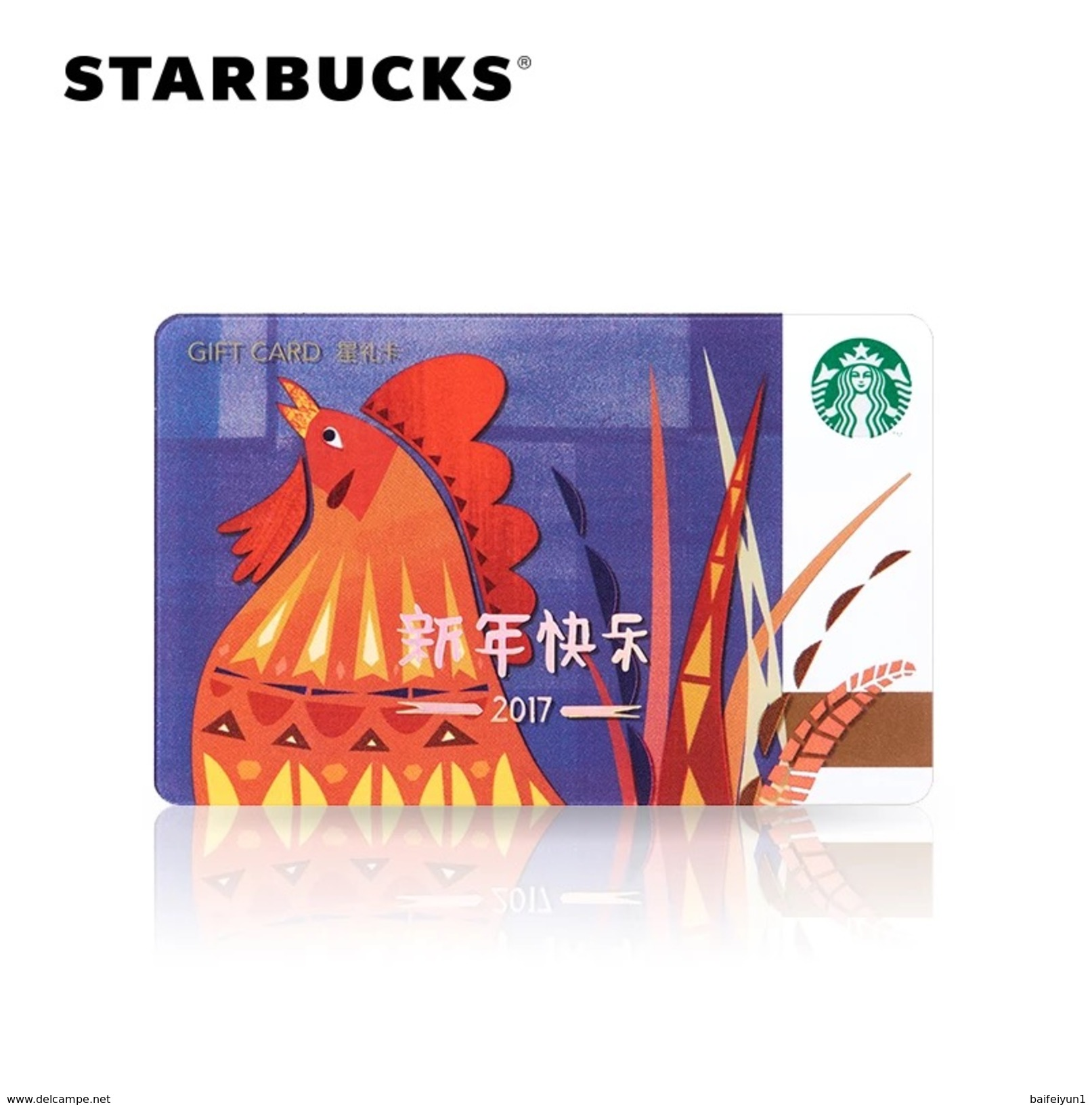 2017 Stabuck Card Happy Cock Year Gift Card - China