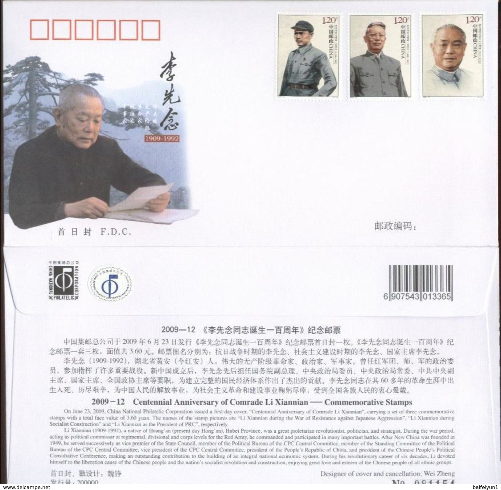 China 2009-12 100th Birth Of Comrade Li Xiannian 3V FDC - 1949 - ... People's Republic