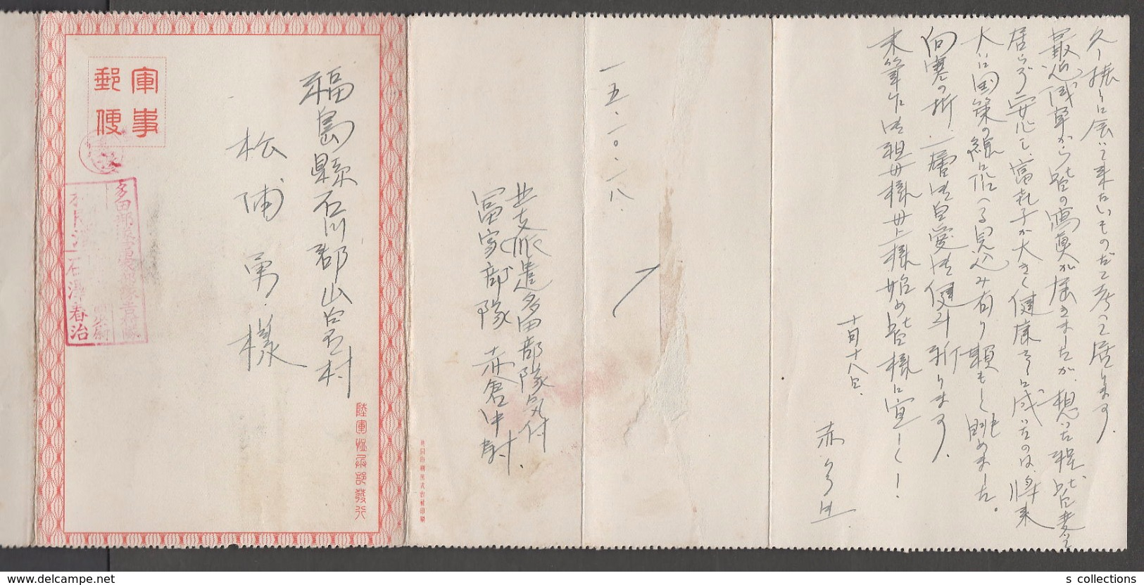 JAPAN WWII Military Xuzhou Picture Letter Sheet NORTH CHINA TADA Force CHINE To JAPON GIAPPONE - 1941-45 Chine Du Nord