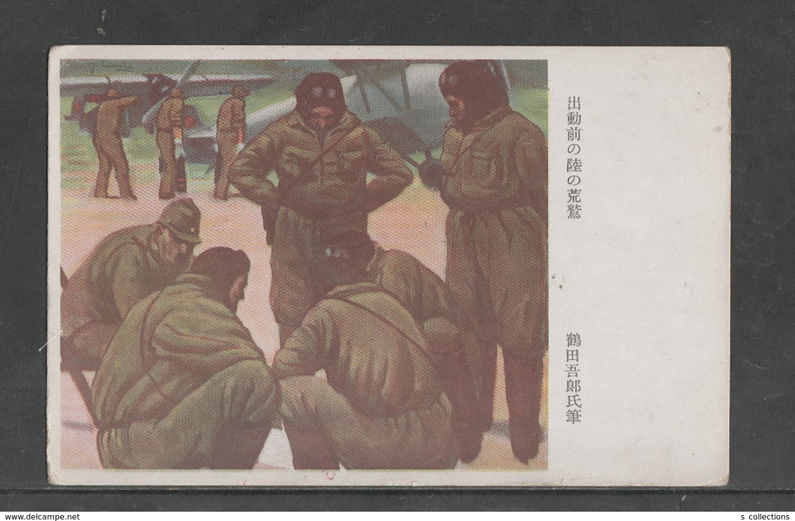 JAPAN WWII Military Japanese Soldier Pilot Picture Postcard CENTRAL CHINA HARA 7932th Force CHINE To JAPON GIAPPONE - 1943-45 Shanghai & Nanjing