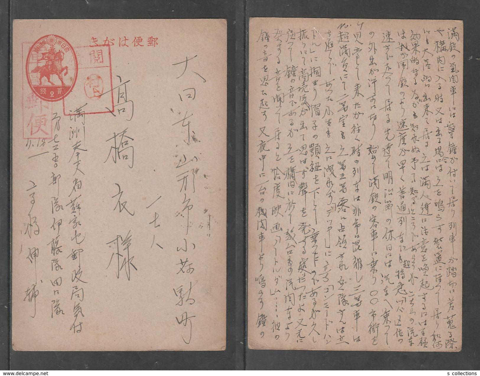 JAPAN WWII Military 2sen Postcard MANCHUKUO CHINA Mukden Sujiatun CHINE To JAPON GIAPPONE - 1926-89 Emperor Hirohito (Showa Era)