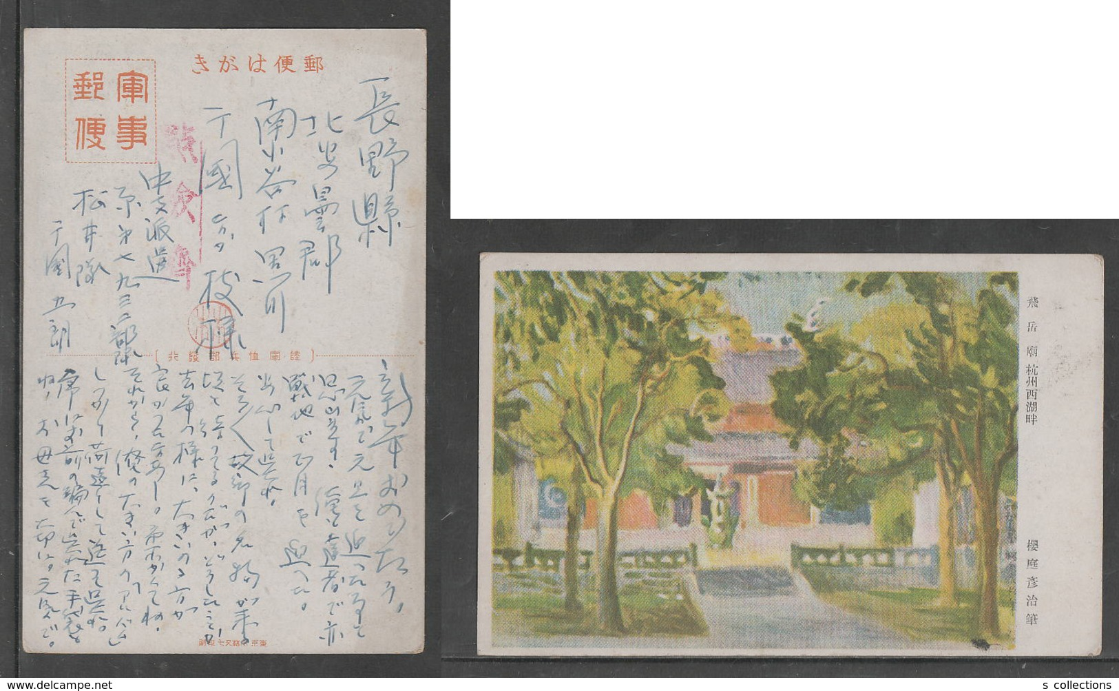 JAPAN WWII Military Hangzhou West Lakeside Picture Postcard CENTRAL CHINA CHINE To JAPON GIAPPONE - 1943-45 Shanghai & Nanjing