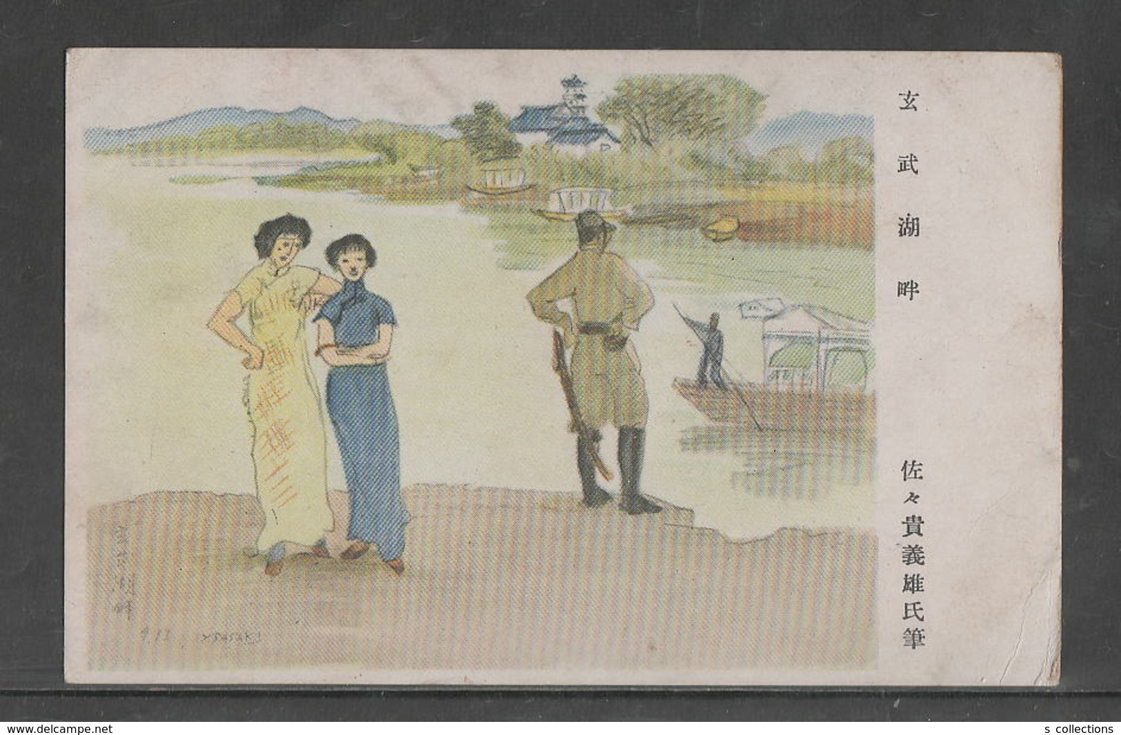 JAPAN WWII Military Xuanwu Picture Postcard CENTRAL CHINA CHINE To JAPON GIAPPONE - 1943-45 Shanghai & Nanjing