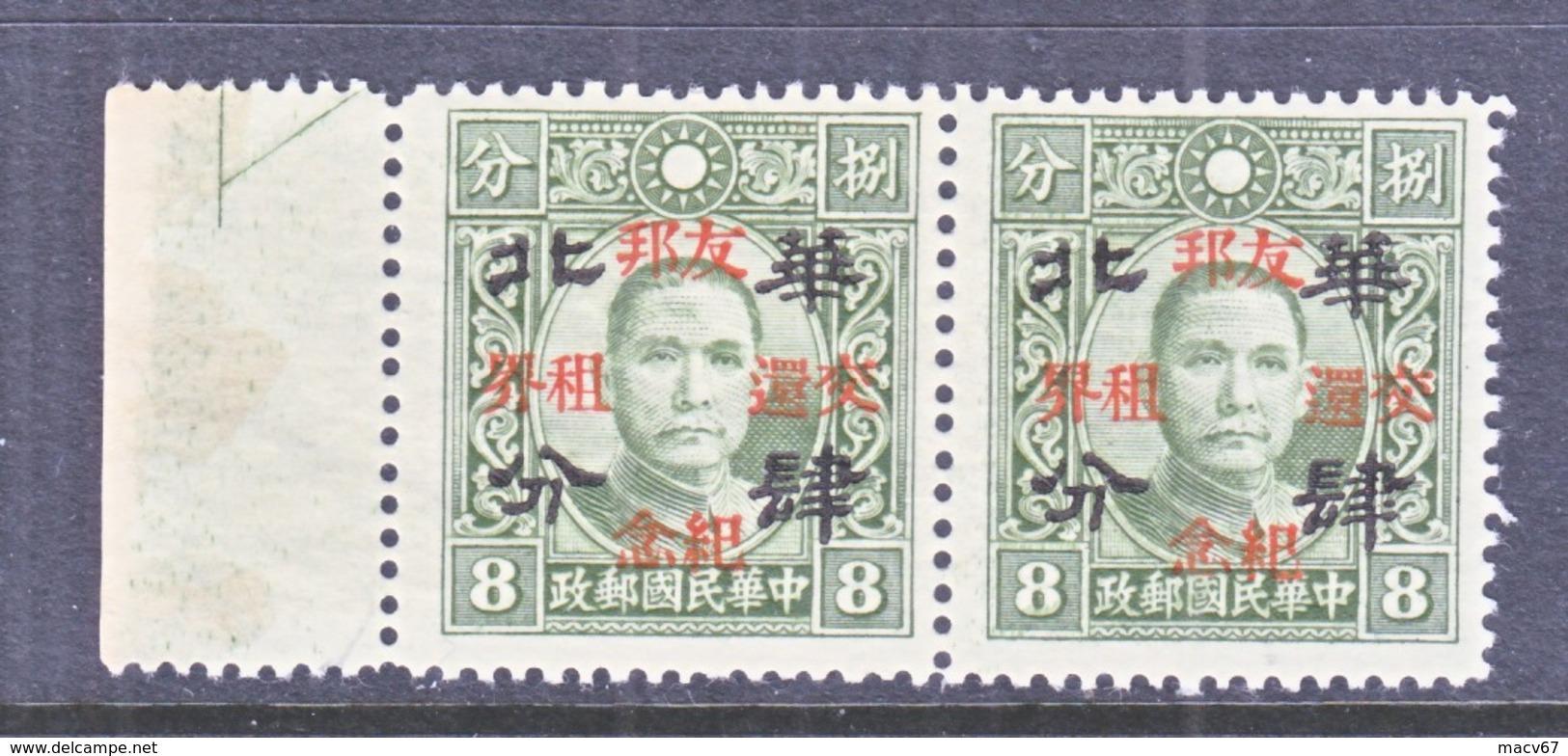 JAPANESE OCCUPATION NORTH CHINA  8 N 55 X 2   **  Perf.  14  No Wmk. - 1941-45 Northern China