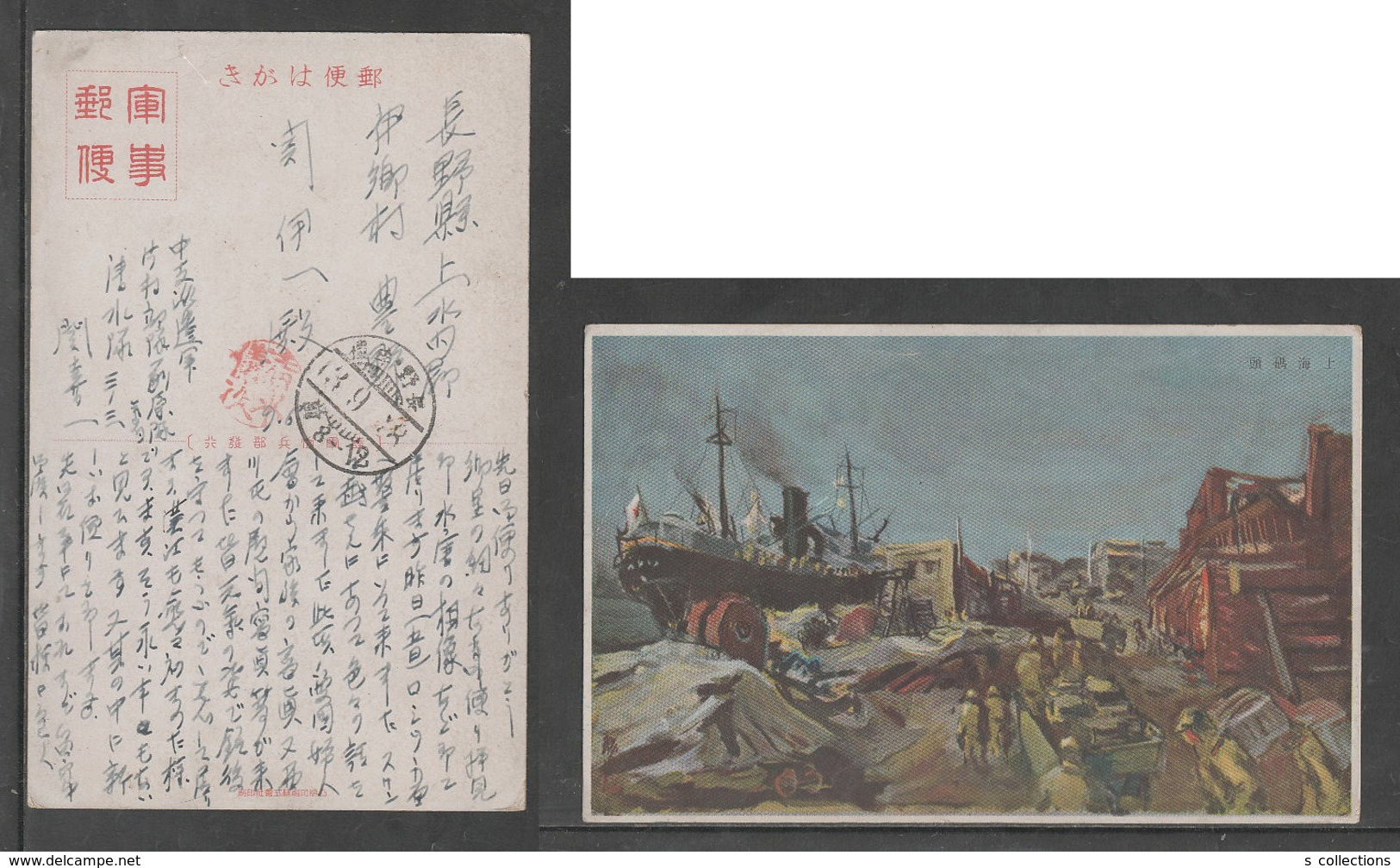 JAPAN WWII Military SHANGHAI Wharf Picture Postcard CENTRAL CHINA CHINE To JAPON GIAPPONE - 1943-45 Shanghai & Nanjing