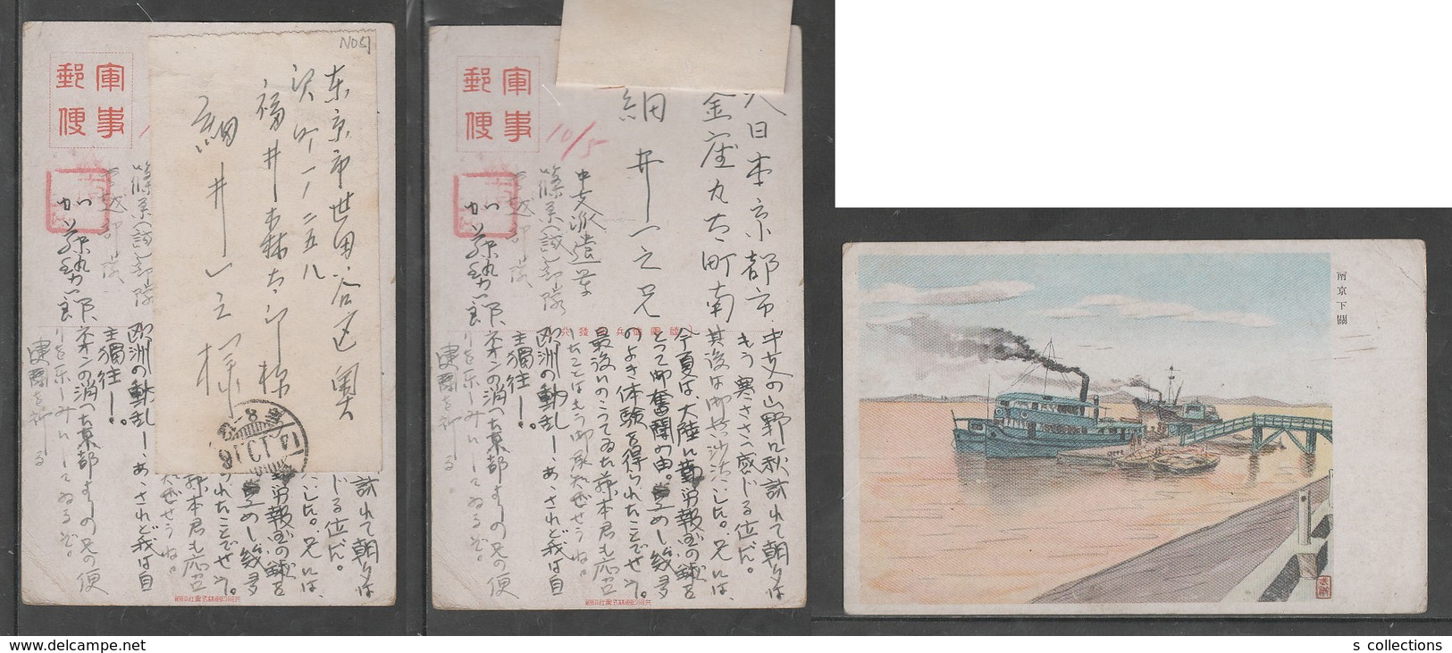 JAPAN WWII Military Nanjing Xiaguan Picture Postcard CANTRAL CHINA Liaoyang CHINE To JAPON GIAPPONE - 1943-45 Shanghai & Nanjing