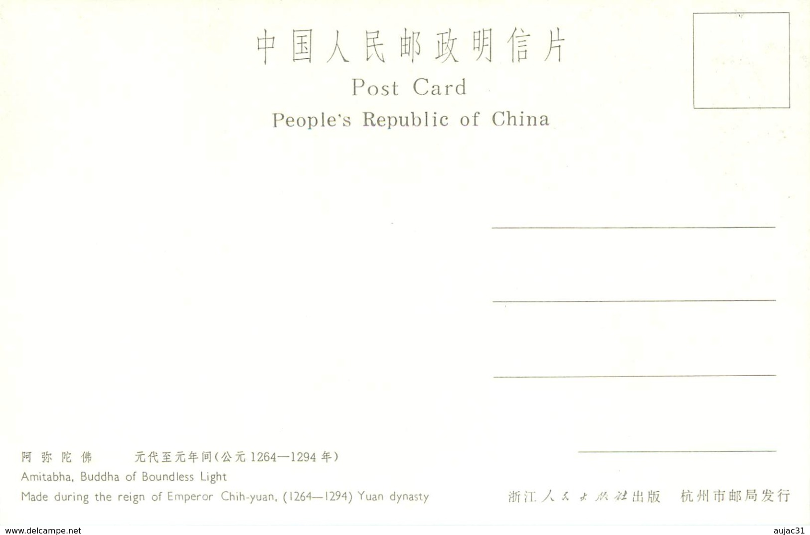 Chine - China - Hangzhou - Religions & Croyances - Bouddhisme - Bouddha - Buddha - 12 Cartes Avec Pochette - Bon état - Chine