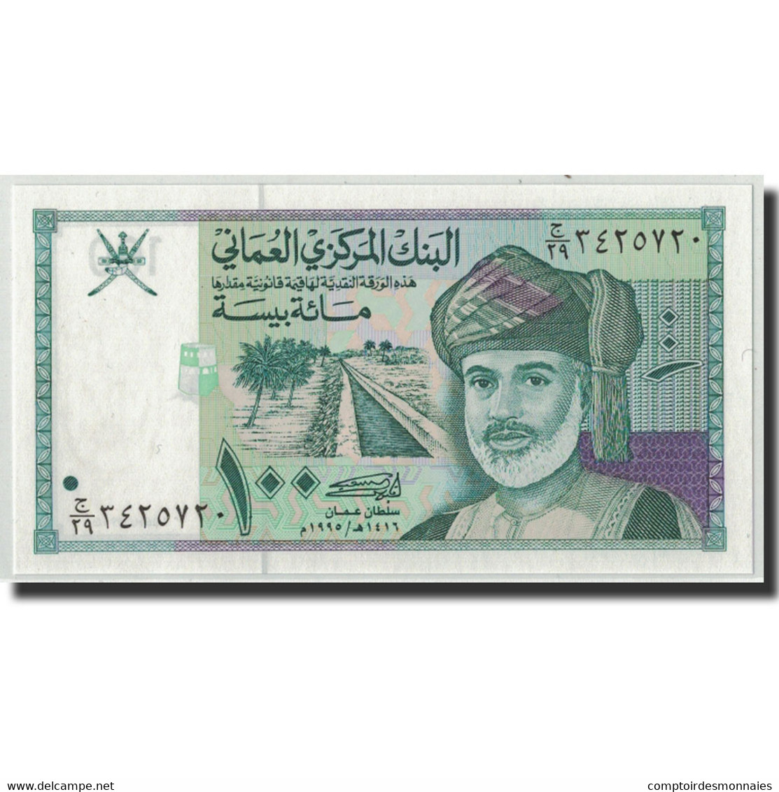 Oman, 100 Baisa, 1995/AH1416, KM:31, NEUF - Oman