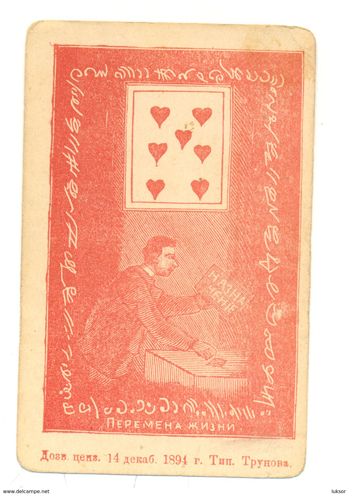 CHANGE OF LIFE APPOINTMENT VERY RARE CARDS YEAR 1894 - Tarots