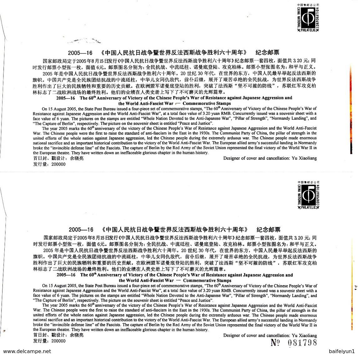 CHINA 2005-16 60th World Anti-Fascist War Stamp+S/S FDC - 1949 - ... People's Republic