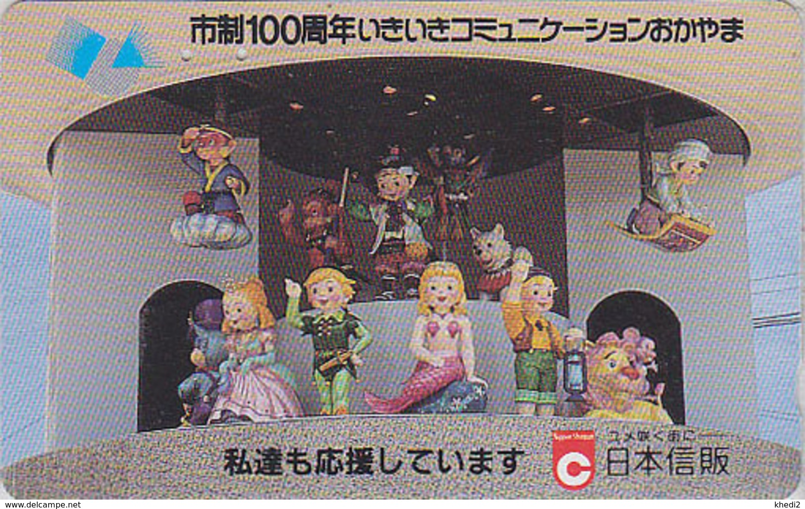 Télécarte Japon / 110-011- SIRENE ALADDIN COQUILLAGE - MERMAID & SHELL / Banque Bank Japan Phonecard - Japan