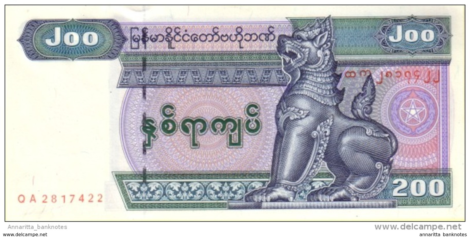 MYANMAR 200 KYATS ND (2004) P-78a UNC REDUCED SIZE [MM112a] - Myanmar