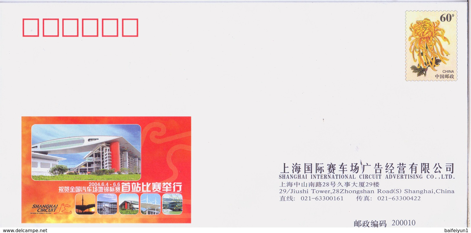 China 2004 PF0310(2-1) Shanghai International Circuit Cover - Covers & Documents