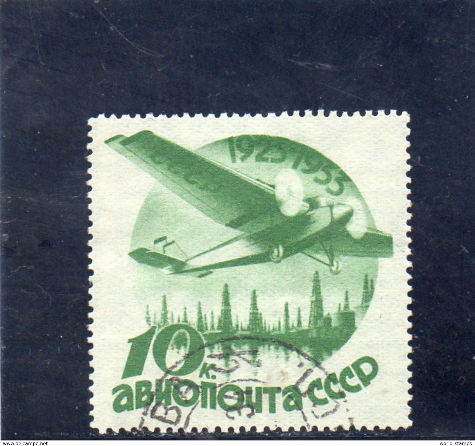 URSS 1934 O FILIGRANE C - Oblitérés