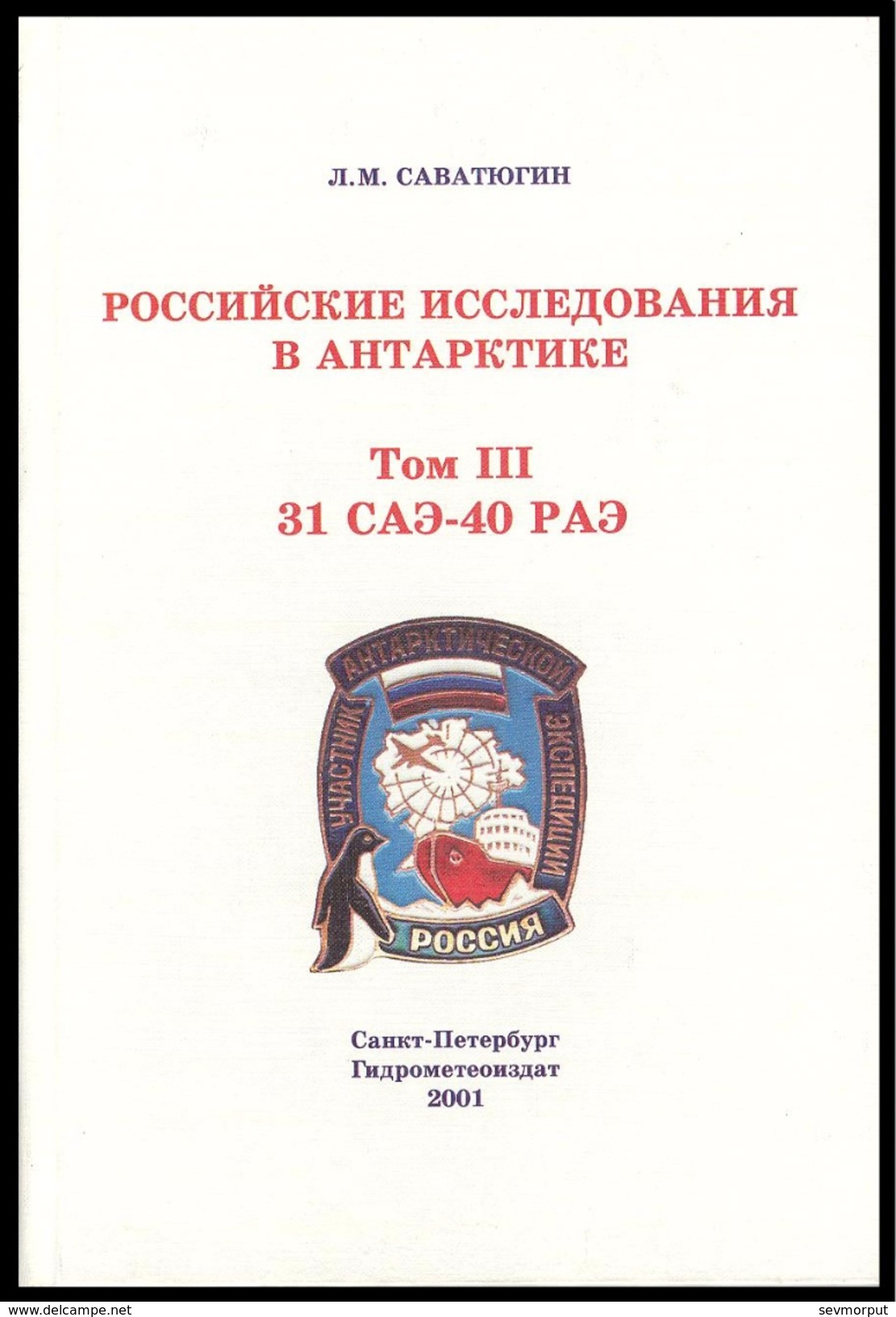 """RUSSIA Book """"RUSSIAN ANTARCTIC RESEARCH"""" T-3 SAE 31-40 ANTARCTIQUE POLAIRE BASE STATION EXPEDITION USSR SCIENCE - Letteratura"""