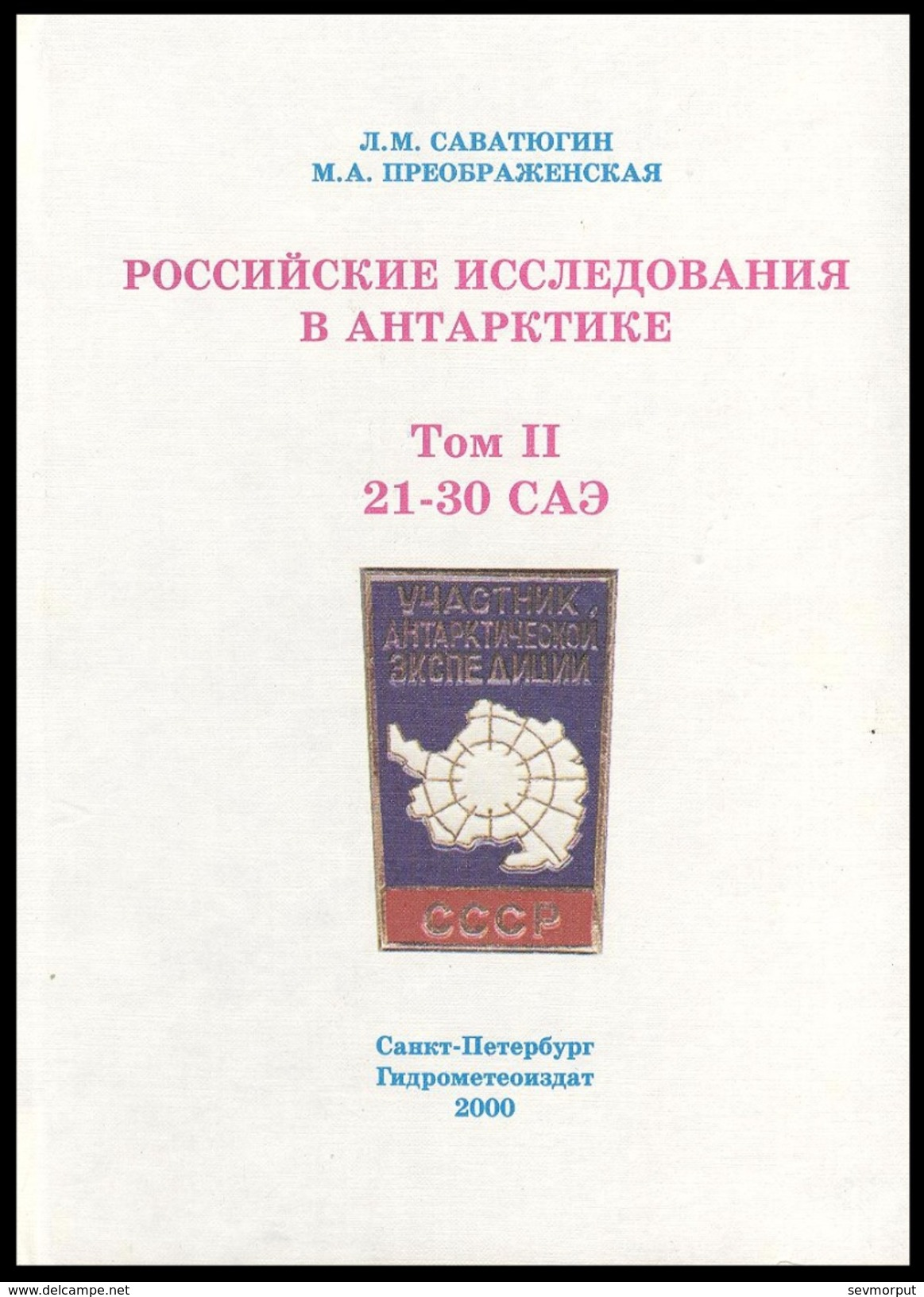 """RUSSIA Book """"RUSSIAN ANTARCTIC RESEARCH"""" T-2 SAE 21-30 ANTARCTIQUE POLAIRE BASE STATION EXPEDITION USSR SCIENCE - Letteratura"""