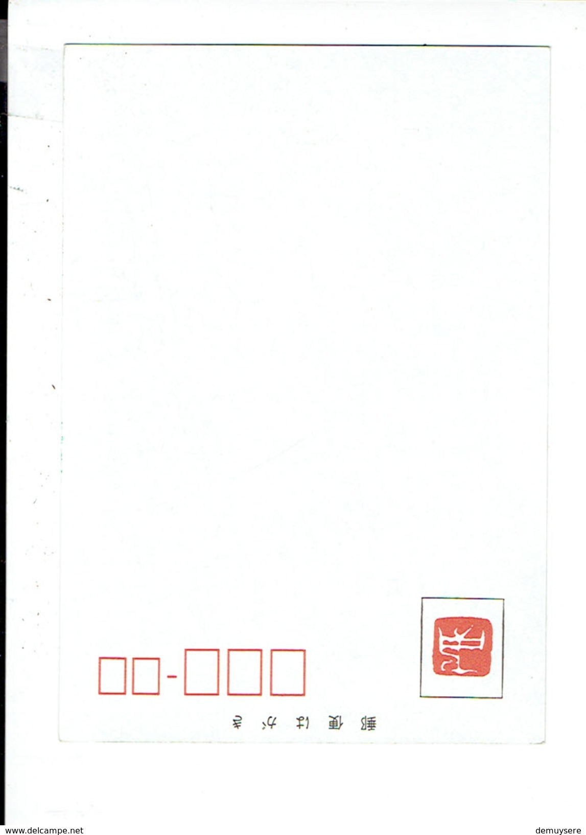40559 - La Chine Ou Le Japon - China Or Japan - China Of Japan - Cartes Postales