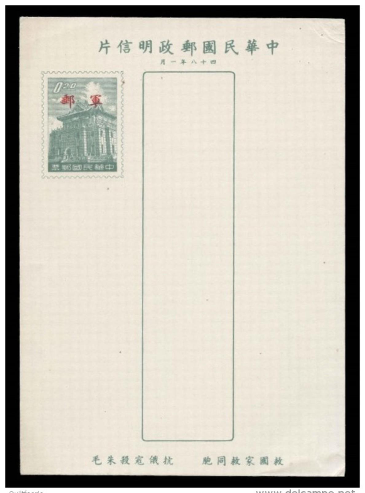 China (Taiwan) 20¢ Post Card(1959) Chu Kwang Tower, Mint - 1945-... République De Chine