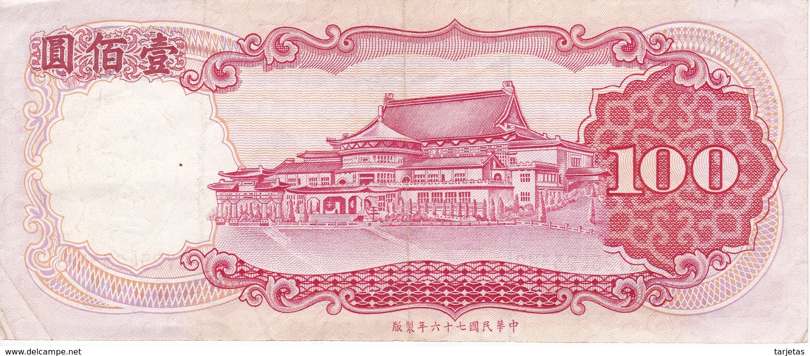 BILLETE DE TAIWAN DE 100 YUAN DEL AÑO 1987   (BANKNOTE) - Taiwan