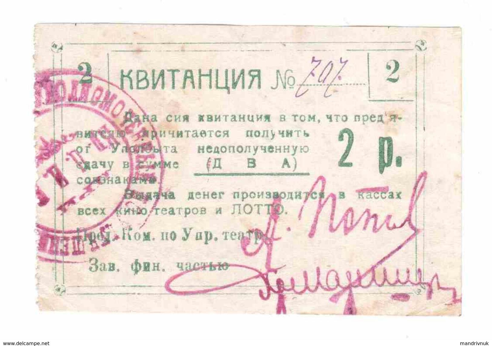 Ukraine / Sevastopol Cinema And Lotto 2 Rubles Finished - Ukraine