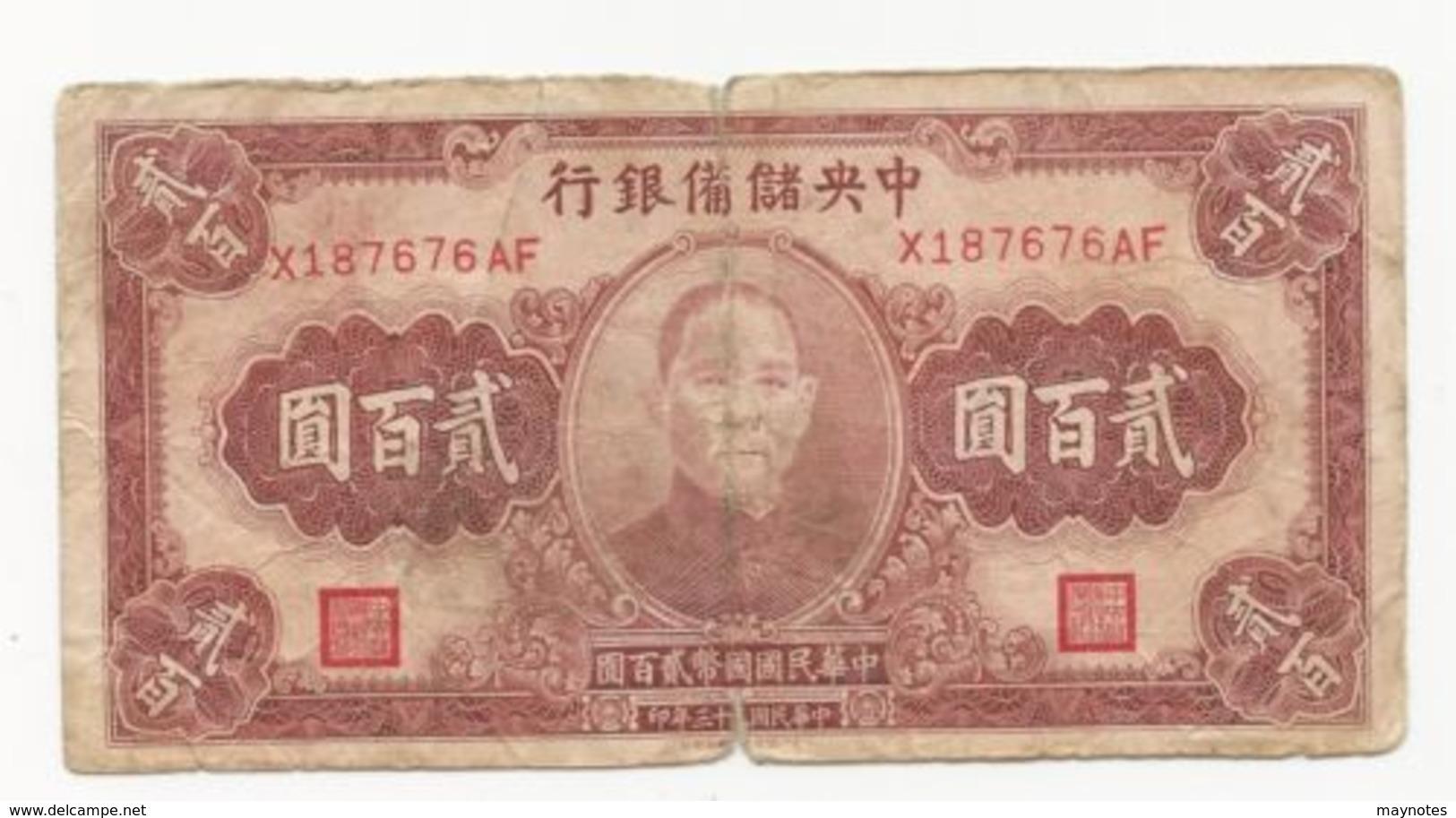 China 200 Yuan 1944 In (VG) Banknote P-J30 (USAC) - China