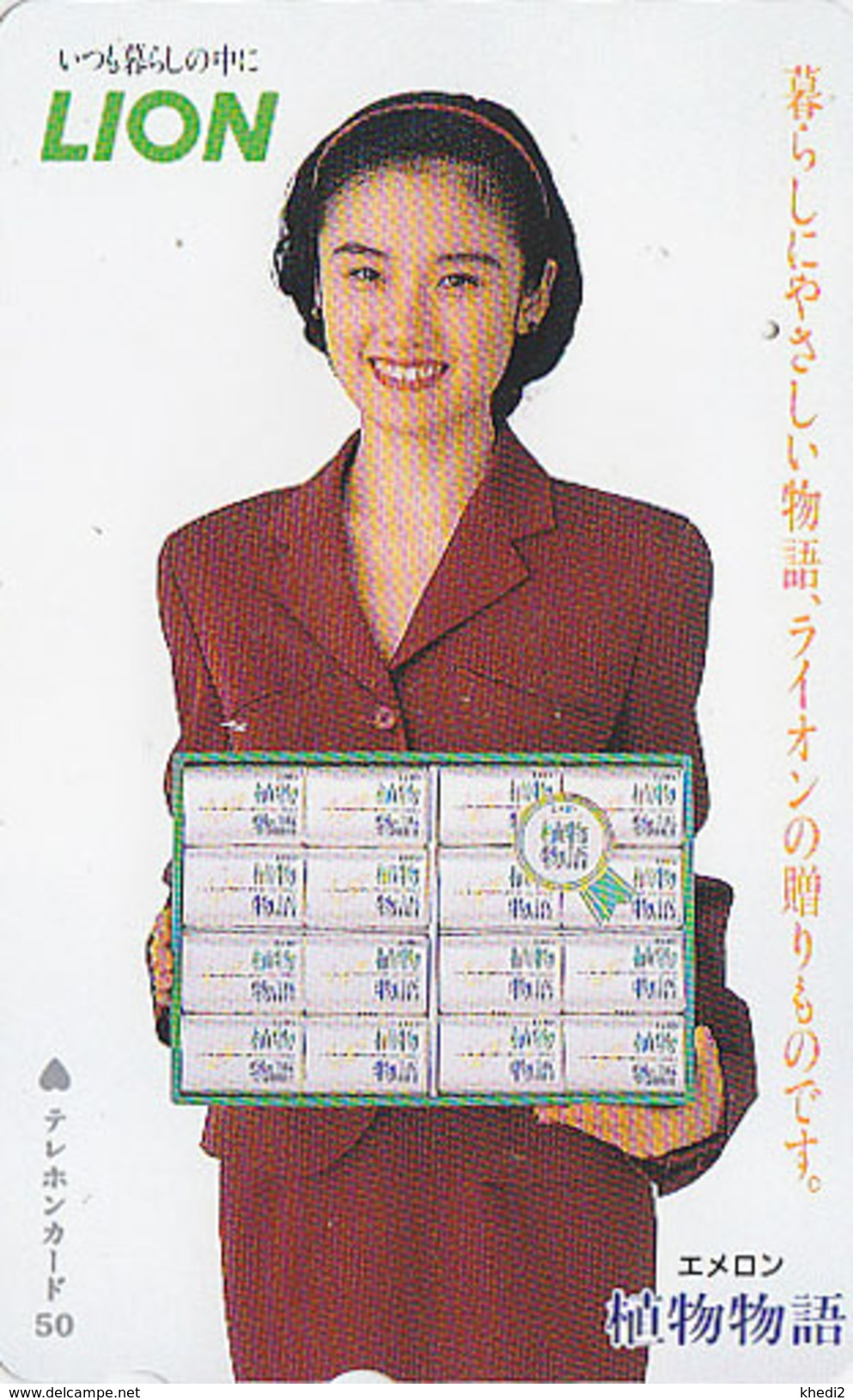Télécarte Japon / 110-134758 - FEMME * Pub LION ** Produit De Beauté ** ONE PUNCH ** - Woman Girl Japan Phonecard - 2785 - Parfum