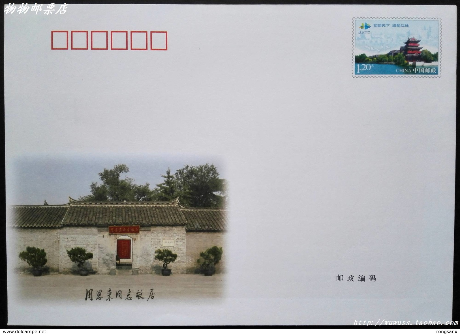 2015 CHINA PF VIEWS OF HUAI AN CITY P-COVER - Summer 2014 : Nanjing (Youth Olympic Games)