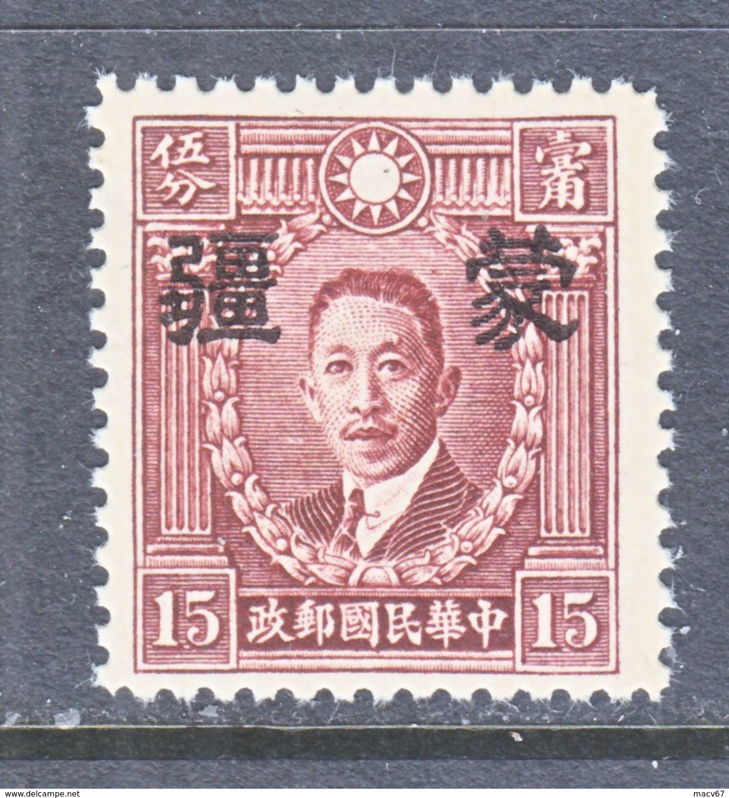 JAPANESE  OCCUP.  MENG  CHIANG   2 N 50  TYPE  II  SECRET  MARK **  No  Wmk. - 1941-45 Northern China